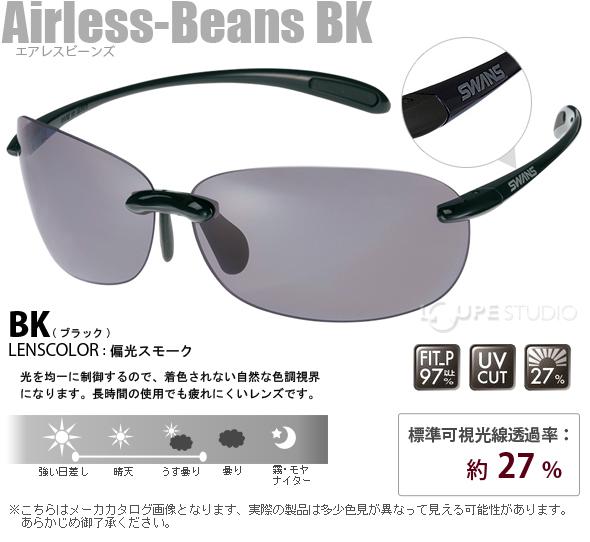 Airless-Beans BK