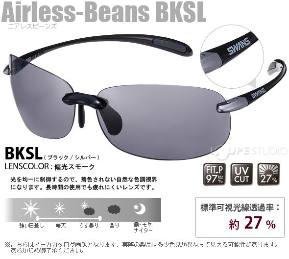 Airless-Beans BKSL