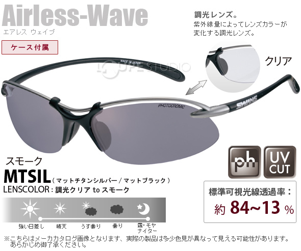 エアレス ウェイブ SA-518 Airless-Wave 調光レンズ