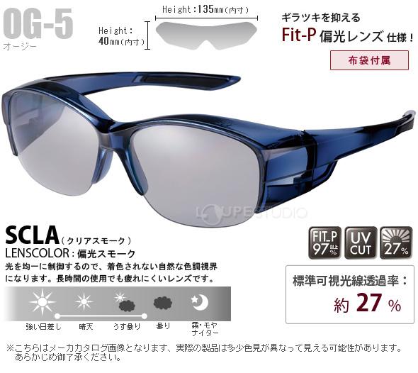 オーバーグラス ハーフリム偏光レンズモデル OG-5