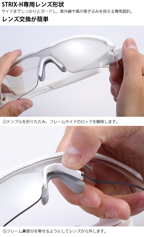 STRIX-H専用レンズ形状