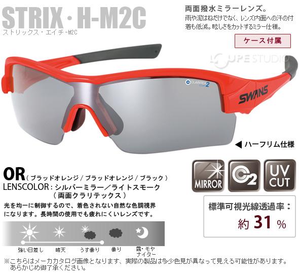 ストリックス・エイチ 両面撥水ミラーレンズ STRIX・H-M2C