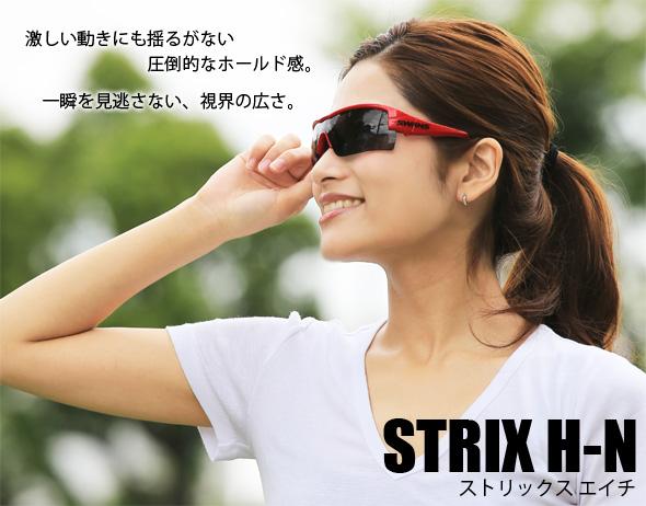ストリックス・エイチ カラーレンズ STRIX・H-N