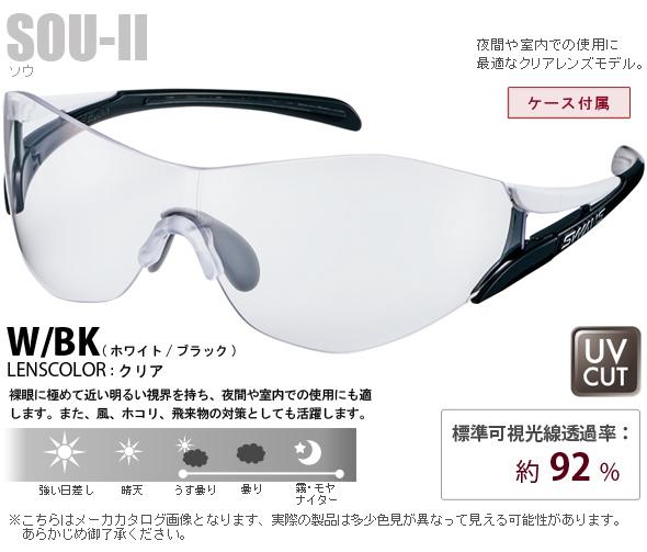 SOU2-0012 W/BK