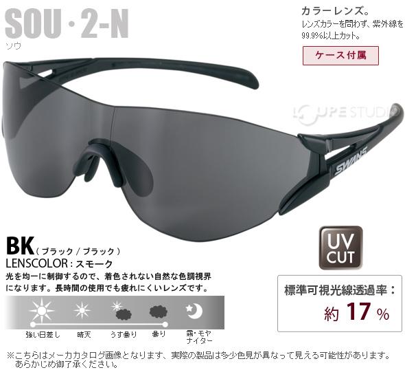 ソウ2 カラーレンズ SOU-2-N