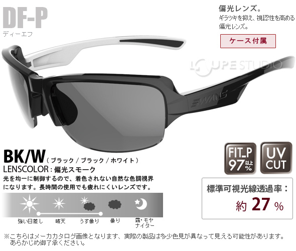 DF-0051 BK/W