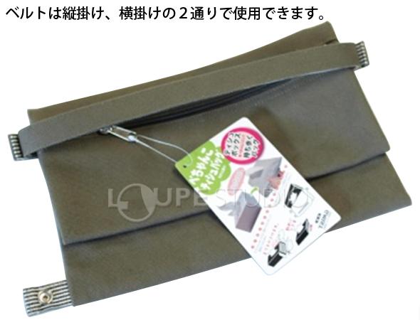 ベルトは縦掛け、横掛けの2通りで使用できます。