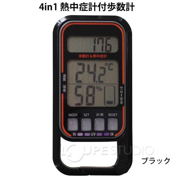 4in1 熱中症計付歩数計 ブラック