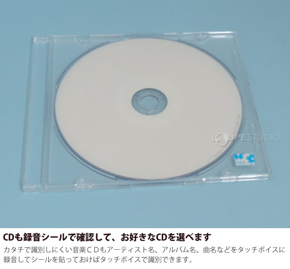 CDも録音シールで確認して、お好きなCDを選べます