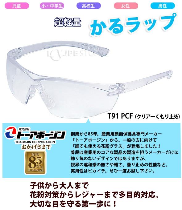 toa91シリーズ