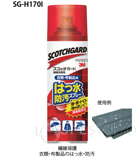 繊維保護剤