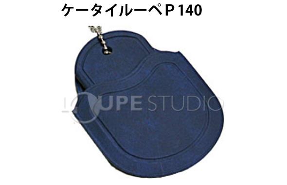 ケータイルーペP140
