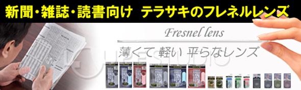 新聞・雑誌・読書向け