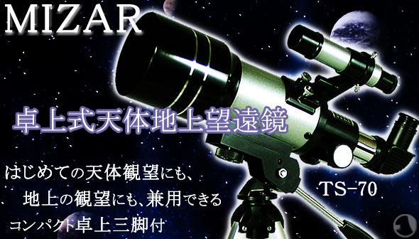 MIZAR 天体望遠鏡