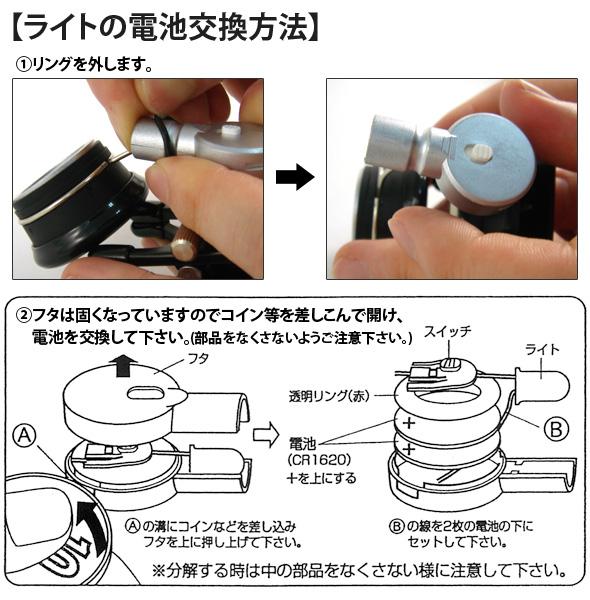 ライトの電池交換方法