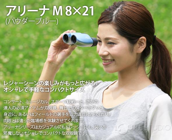 アリーナ M8x21 パウダーブルー