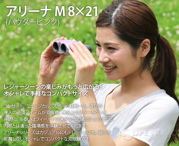 アリーナ M8x21 パウダーピンク