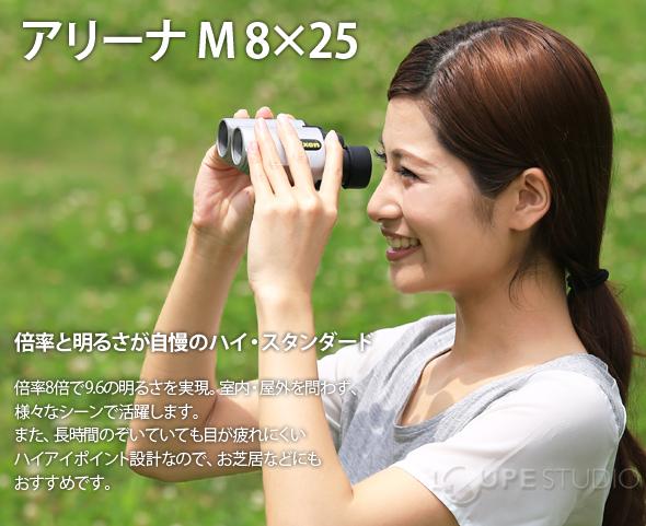 アリーナ M8x25