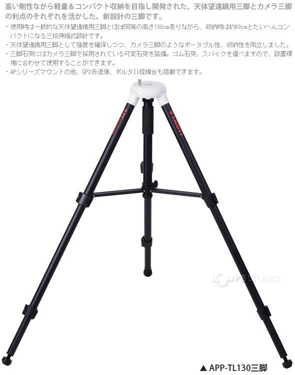 APP-TL130三脚