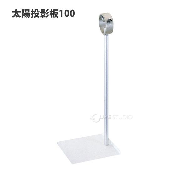 太陽投影板100