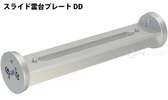 スライド雲台プレート DD