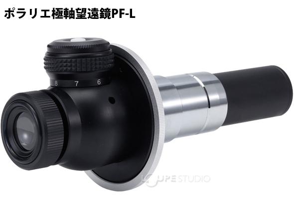 ポラリエ極軸望遠鏡PF-L