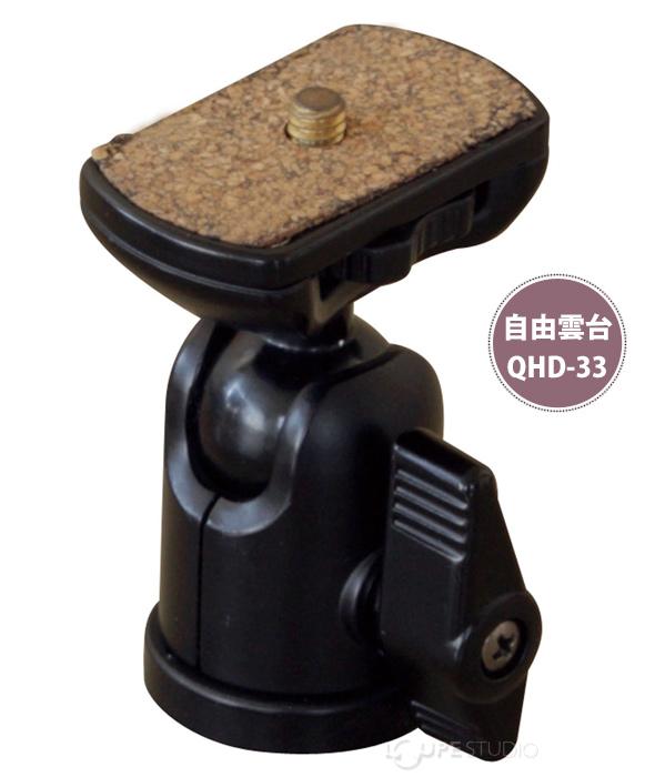 自由雲台QHD-33