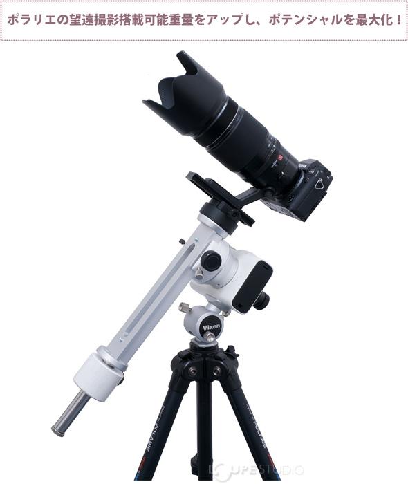 ポラリエで望遠撮影搭載可能重量アップし、ポテンシャルを最大化!