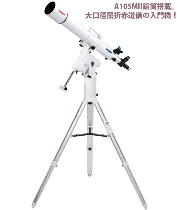 SX2-A105MII 大口径屈折赤道儀