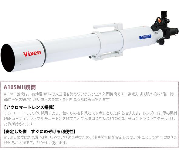 A105MII鏡筒