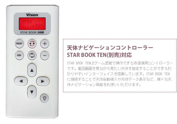 天体ナビゲーションコントローラーSTAR BOOK TEN(別売)対応