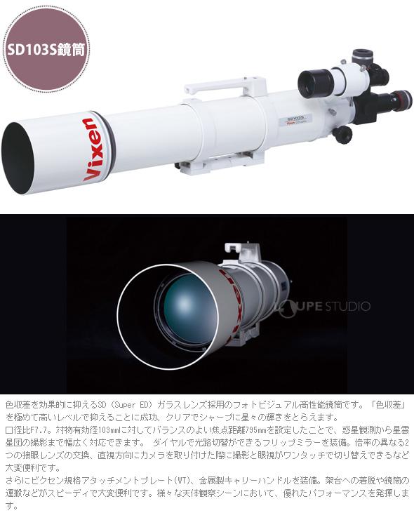 SD103S鏡筒