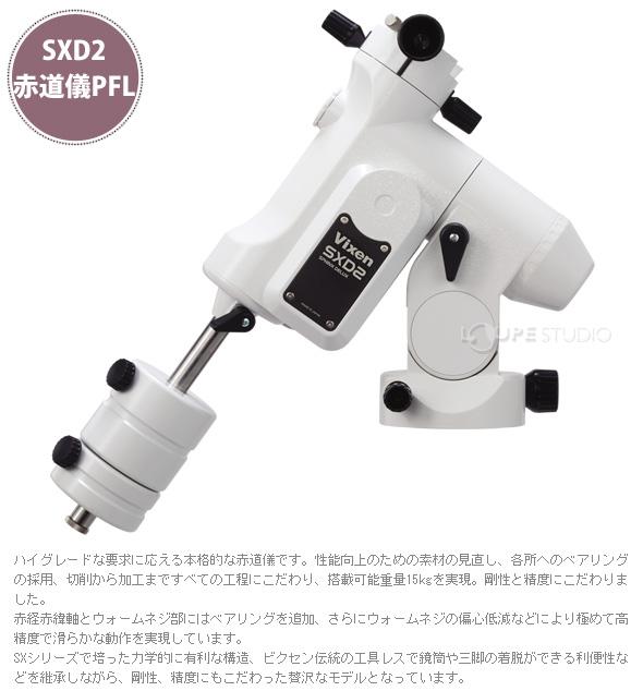 SXD2赤道儀PFL