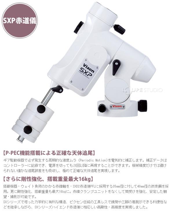 SXP赤道儀