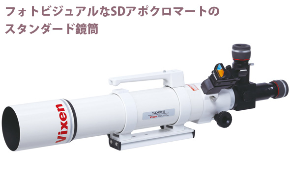 SD81S鏡筒 スタンダード鏡筒