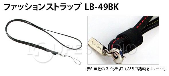 ファッションストラップ LB-49BK 双眼鏡アクセサリー