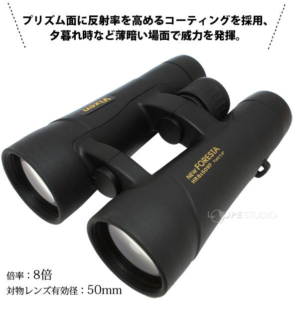 双眼鏡 ニューフォレスタ HR8×50WP