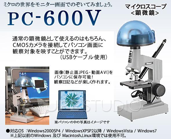 マイクロスコープPC-600V特徴