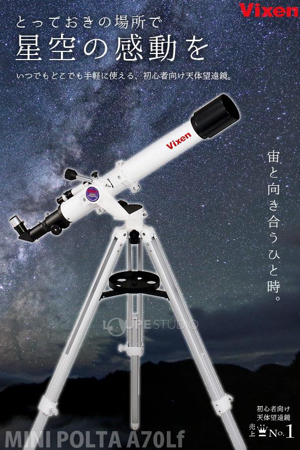 天体望遠鏡 ビクセン ミニポルタ A70lf
