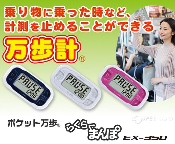 ポケット万歩 らくらくまんぽ EX-350