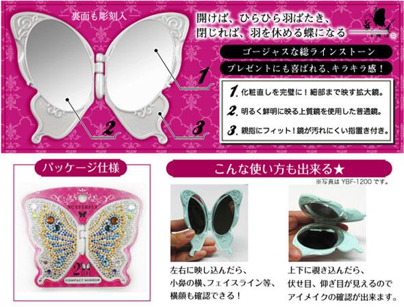 蝶々ミラー 内部イメージ
