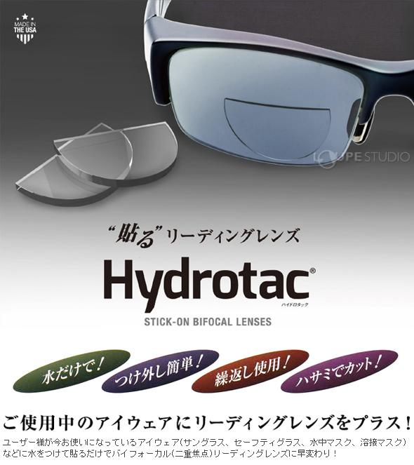 ハイドロタック 貼る老眼鏡 リーディンググラス