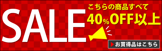 40%以上の商品が満載!
