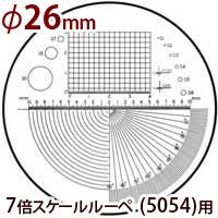 交換用スケール S-101 7倍スケール 5054用 φ26 長さ 角度 R測定 スケールルーペ 目盛り付きルーペ