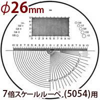 交換用スケール S-104 7倍スケール 5054用 φ26 長さ 角度 R測定 スケールルーペ 目盛り付きルーペ