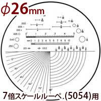 交換用スケール S-105 7倍スケール 5054用 φ26 長さ 角度 R測定 スケールルーペ 目盛り付きルーペ