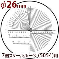 交換用スケール S-106 7倍スケール 5054用 φ26 長さ 角度 R測定 スケールルーペ 目盛り付きルーペ