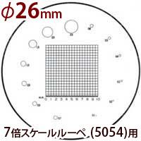 交換用スケール S-107 7倍スケール5054用 φ26 方眼1mm 長さ測定 スケールルーペ 目盛り付きルーペ