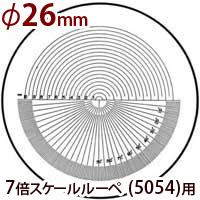 交換用スケール S-109 7倍スケール 5054用 φ26 角度 R測定 スケールルーペ 目盛り付きルーペ