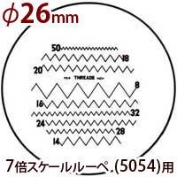 交換用スケール S-111 7倍スケール 5054用 φ26 ネジピッチ測定 スケールルーペ 目盛り付きルーペ